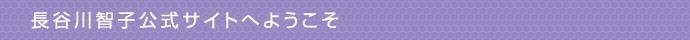 長谷川智子公式サイトへようこそ